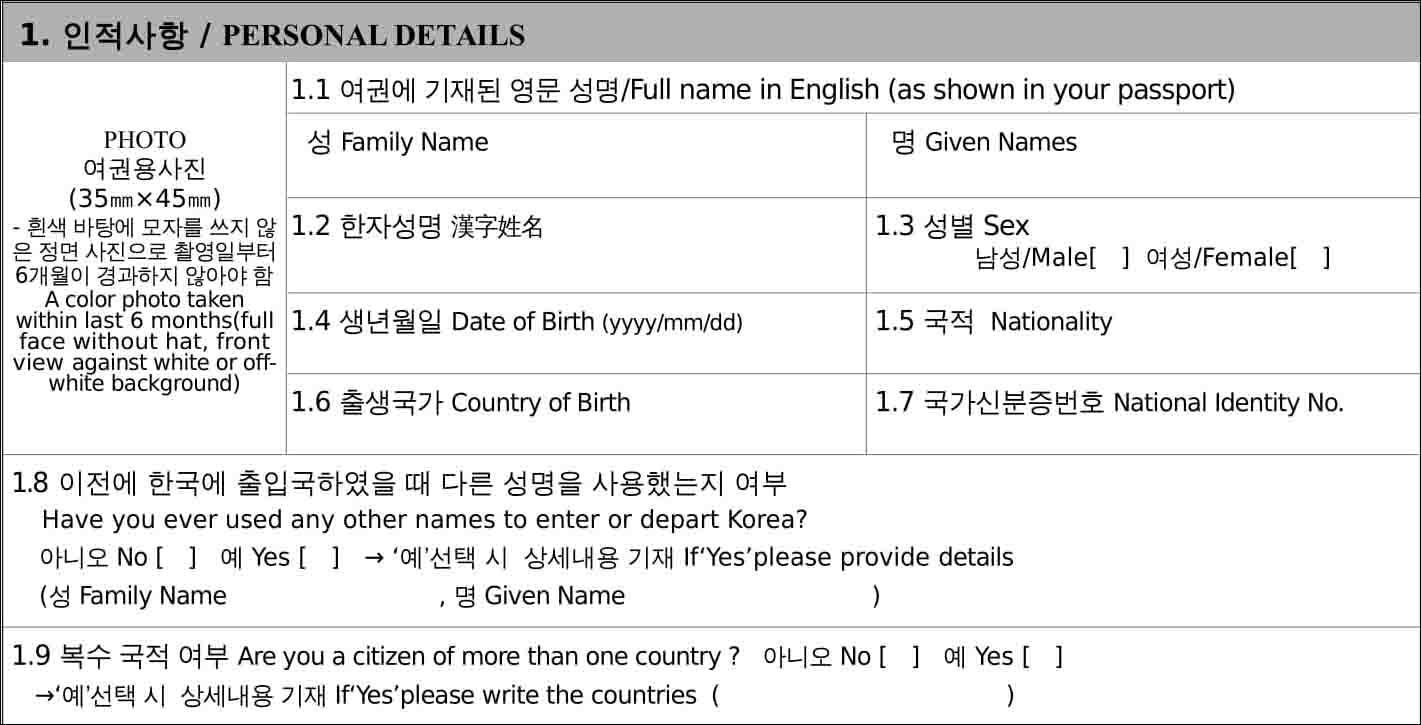 Mục 1 Đơn xin cấp visa Hàn Quốc