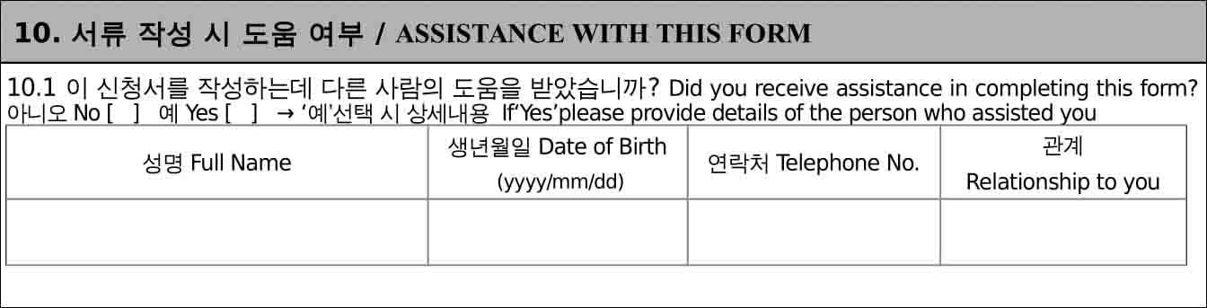 Mục 10 Đơn xin cấp visa Hàn Quốc