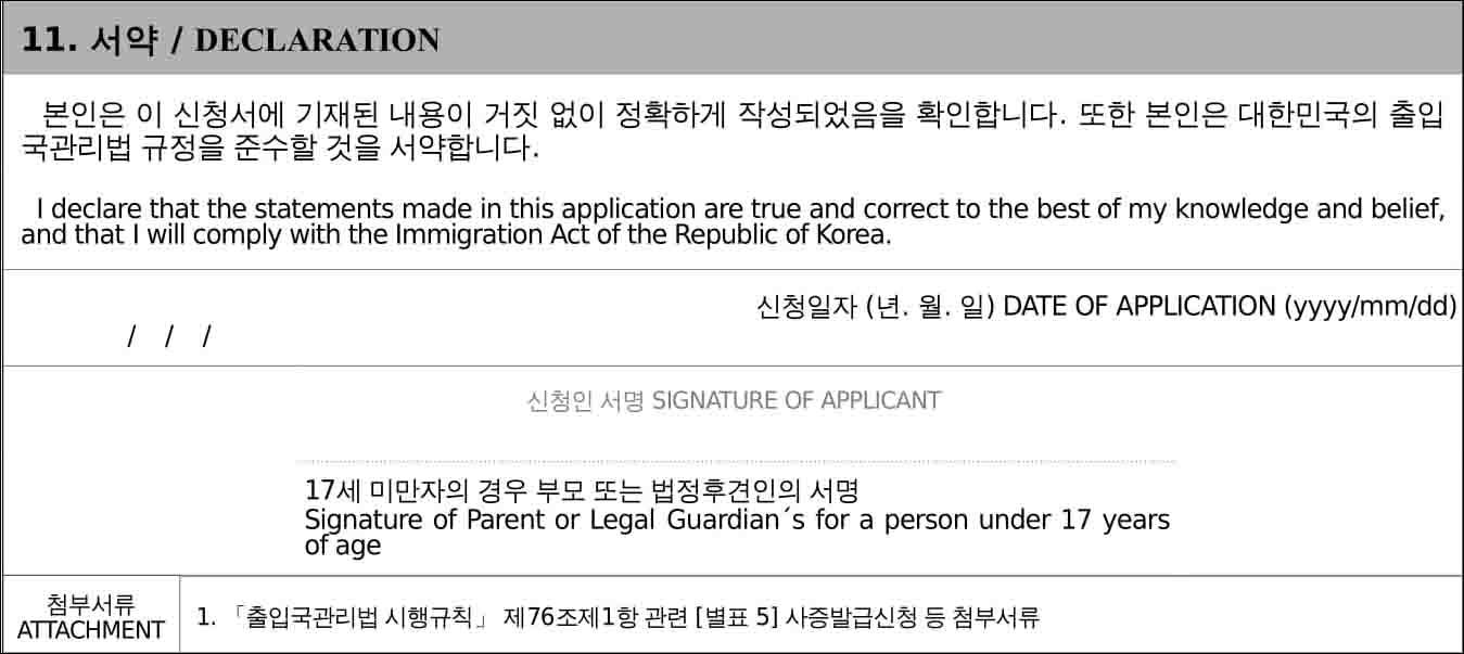Muc 11 Đơn xin cấp visa Hàn Quốc