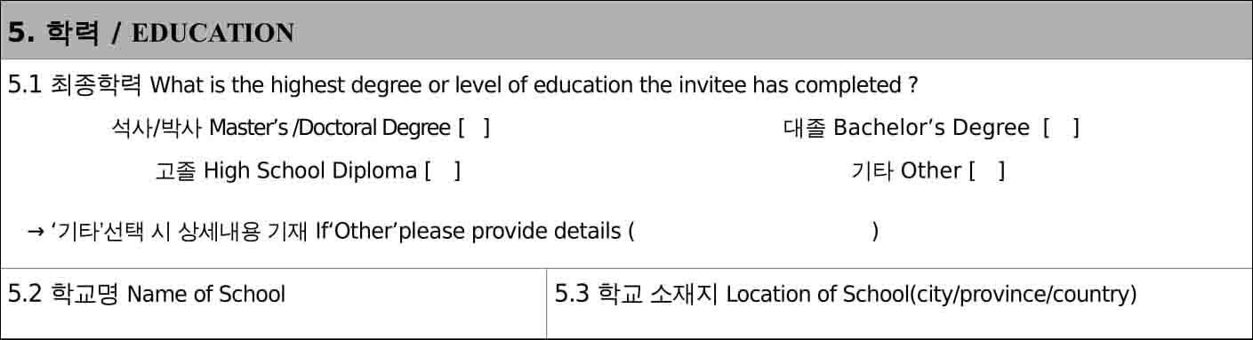 Mục 5 Đơn xin cấp visa Hàn Quốc