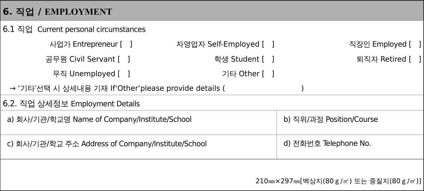 Mục 6 Đơn xin cấp visa Hàn Quốc